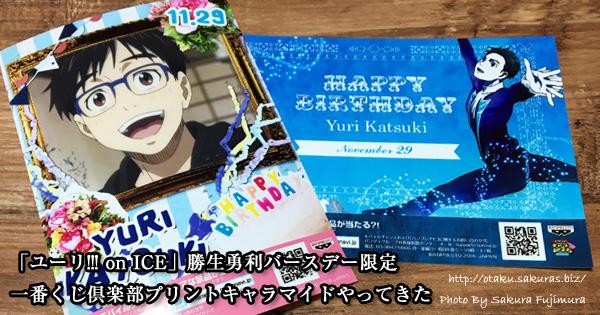 「ユーリ!!! on ICE」勝生勇利バースデー限定の一番くじ倶楽部プリントキャラマイドやってきた