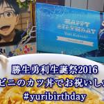 勝生勇利生誕祭2016コンビニのカツ丼でお祝いしたよ! #yuribirthday