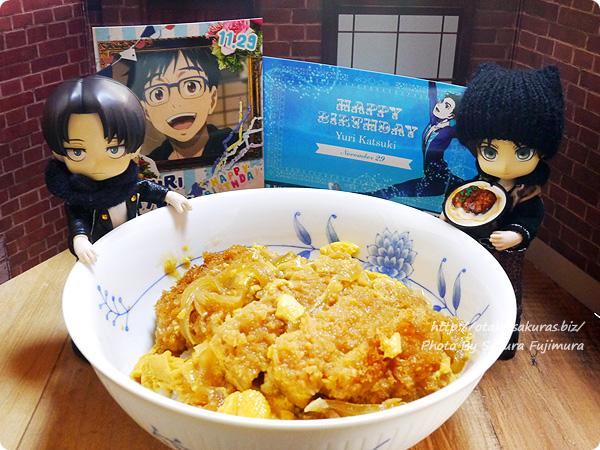 勝生勇利生誕祭2016 カツ丼で進撃オビツろいどがお祝い