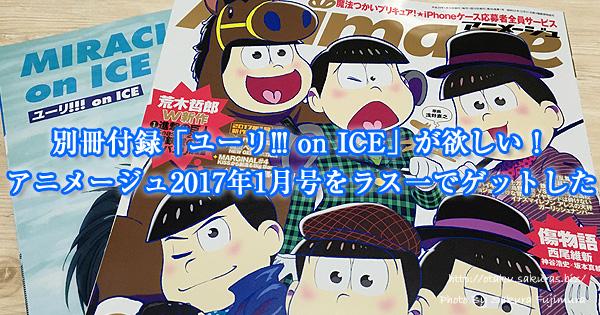 別冊付録「ユーリ!!! on ICE」が欲しい!アニメージュ2017年1月号ラス一でゲットした