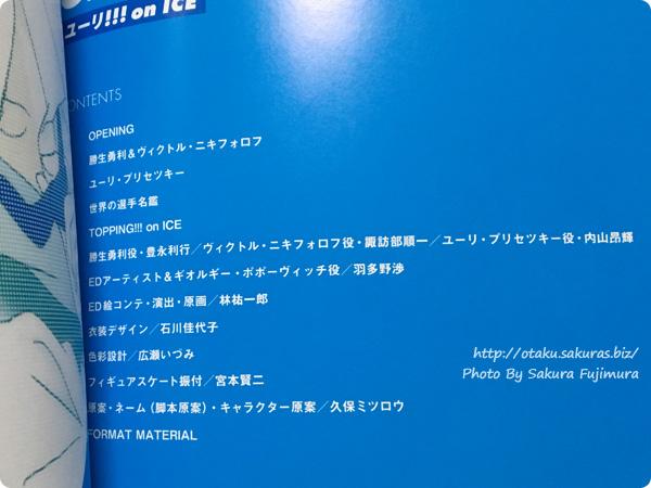 アニメージュ2017年1月号別冊付録「ユーリ!!! on ICE」目次