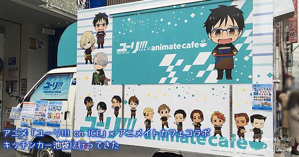 アニメ「ユーリ!!! on ICE」×アニメイトカフェコラボキッチンカー池袋に行ってきた