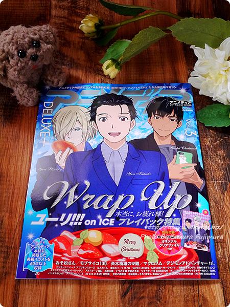 アニメ雑誌「別冊アニメディアDELUXE+ Vol.3」 表紙