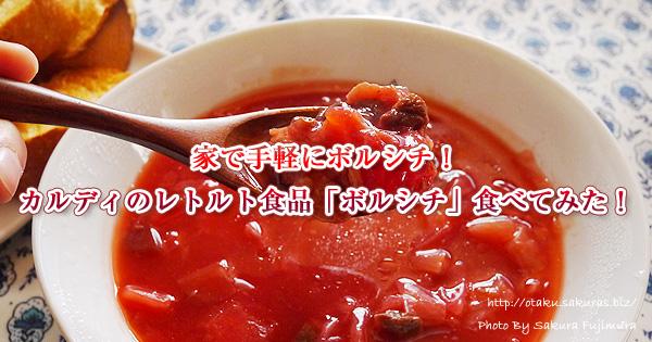 家で手軽にボルシチ!カルディオリジナルのレトルト食品「ボルシチ」食べてみた!