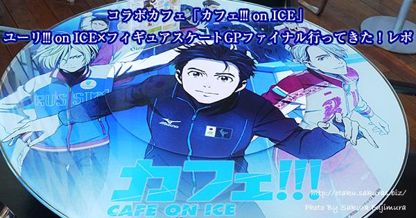 コラボカフェ「カフェ!!! on ICE」、ユーリ!!! on ICE×フィギュアスケートGPファイナル行ってきた!レポ