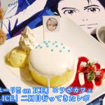 TVアニメ「ユーリ!!! on ICE」コラボカフェ「カフェ!!! on ICE」二回目行ってきたレポ