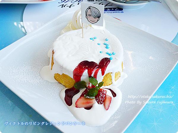 アニメ「ユーリ!!! on ICE」×「フィギュアスケートGPファイナル」コラボカフェの「カフェ!!! on ICE」 ヴィクトルのリビングレジェンドパンケーキ