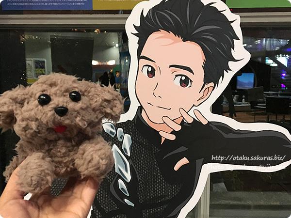 TVアニメ「ユーリ!!! on ICE」コラボカフェ「カフェ!!! on ICE」 手作りマッカチンぬいぐるみと勇利スタンディ