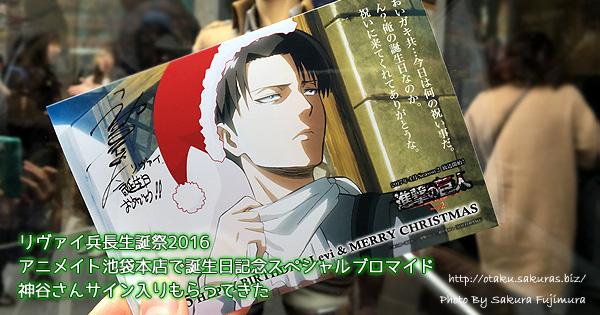 リヴァイ兵長生誕祭2016アニメイト池袋本店で誕生日記念スペシャルブロマイド神谷さんサイン入りもらってきた