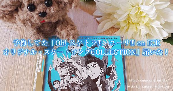 予約してた「Oh! スケトラ!!! ユーリ!!! on ICE/オリジナル・スケートソングCOLLECTION」届いた!