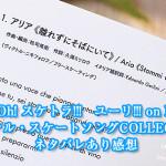 「Oh! スケトラ!!! ユーリ!!! on ICE/オリジナル・スケートソングCOLLECTION」ネタバレあり感想