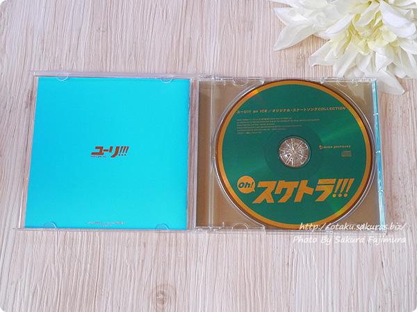 「Oh! スケトラ!!! ユーリ!!! on ICE/オリジナル・スケートソングCOLLECTION」開封 盤面デザイン