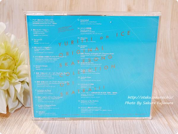 「Oh! スケトラ!!! ユーリ!!! on ICE/オリジナル・スケートソングCOLLECTION」 ジャケット裏側にネタバレあり