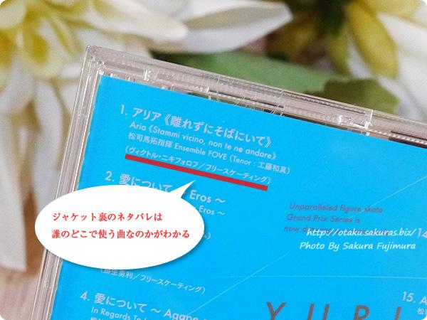 「Oh! スケトラ!!! ユーリ!!! on ICE/オリジナル・スケートソングCOLLECTION」 ジャケット裏側ネタバレ部分説明