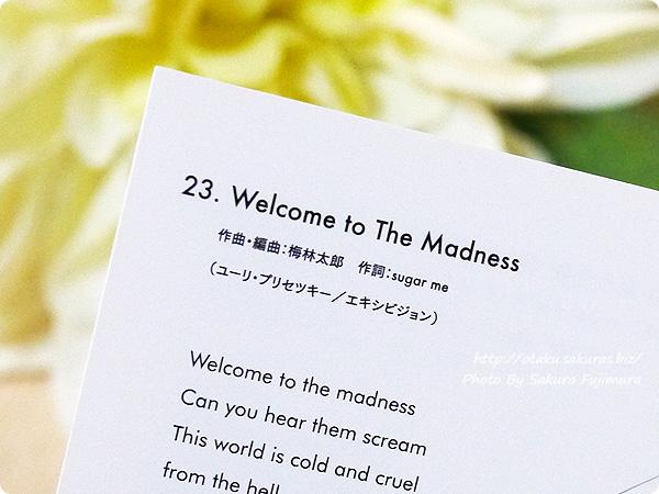 「Oh! スケトラ!!! ユーリ!!! on ICE/オリジナル・スケートソングCOLLECTION」 23曲目はユーリ・プリセツキーエキシビジョン