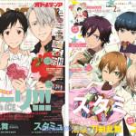 アニメ雑誌「オトメディア2017年2月号」バレンタイン特集 表紙はユーリ!!! on ICEとスタミュ