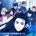 佐賀県サガプライズ!×アニメ「ユーリ!!!on ICE」東京と佐賀でコラボ企画展開