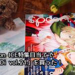 ユーリ!!! on ICE特集目当てで「spoon.2Di vol.21」を買った!<12月28日発売>