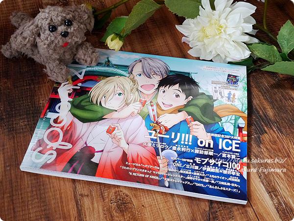 アニメ雑誌「spoon.2Di vol.21」 全体