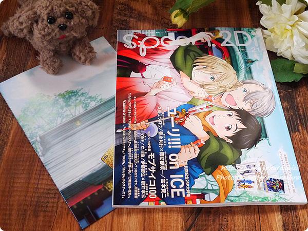 アニメ雑誌「spoon.2Di vol.21」 アニメ「ユーリ!!! on ICE」表紙イラストB2ポスター付録付き