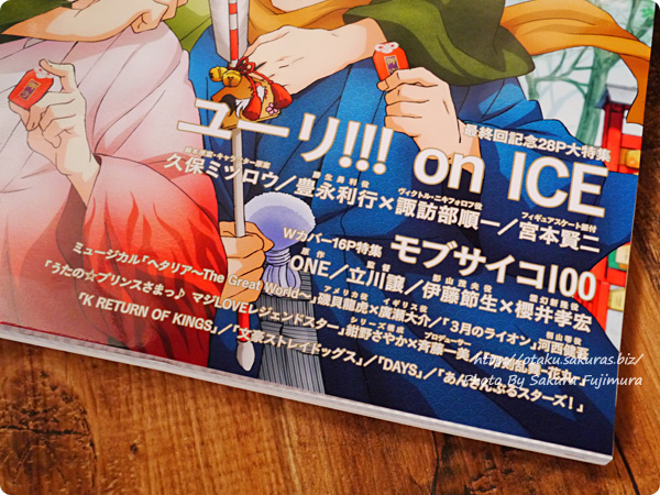 アニメ雑誌「spoon.2Di vol.21」 特集内容