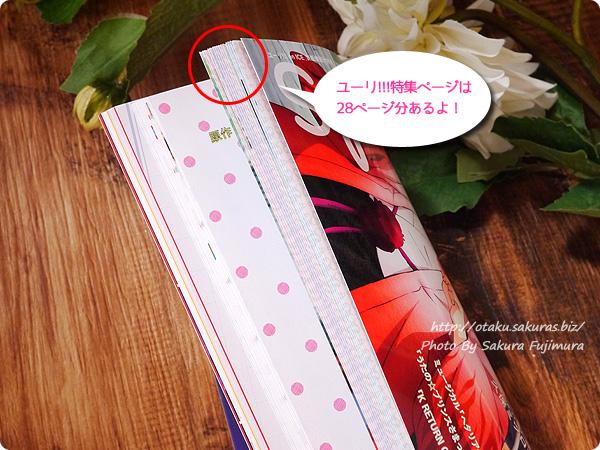 アニメ雑誌「spoon.2Di vol.21」 ユーリ特集は28ページもある