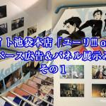 アニメイト池袋本店「ユーリ!!! on ICE」全階段スペース広告&パネル展示みてきた!その1