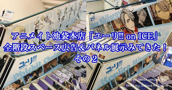 アニメイト池袋本店「ユーリ!!! on ICE」全階段スペース広告&パネル展示みてきた!その2