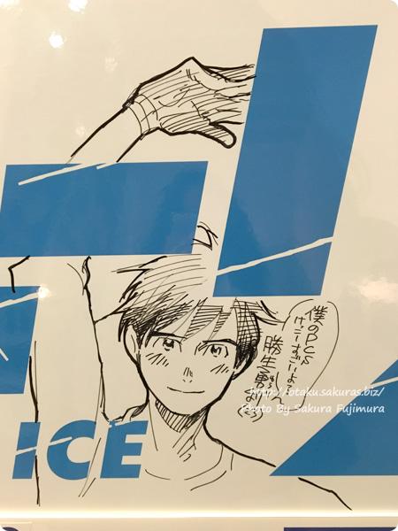 アニメイト池袋本店「ユーリ!!! on ICE」全階段スペース広告&パネル展示 1階~2階踊り場 久保ミツロウ先生の直筆イラスト 勇利