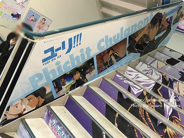 アニメイト池袋本店「ユーリ!!! on ICE」全階段スペース広告&パネル展示 ピチット・チュラノン
