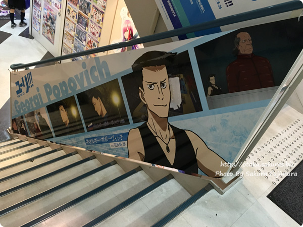 アニメイト池袋本店「ユーリ!!! on ICE」全階段スペース広告&パネル展示 ギオルギー・ポポーヴィッチ