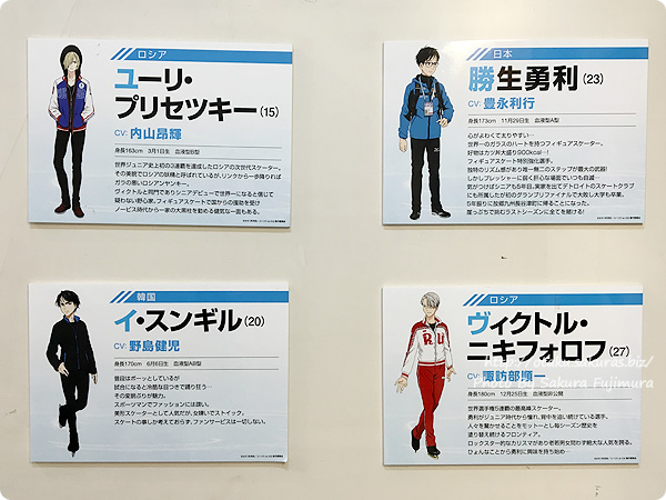 アニメイト池袋本店「ユーリ!!! on ICE」全階段スペース広告&パネル展示 1階~2階階段右横 キャラクター紹介パネル