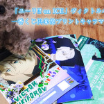 アニメ「ユーリ!!! on ICE」ヴィクトル誕生日期間限定の一番くじ倶楽部プリントキャラマイドやってきた