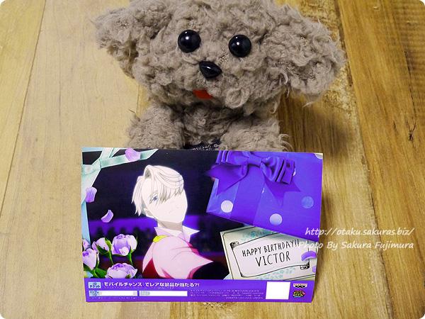 「ユーリ!!! on ICE」ヴィクトル誕生日バースデー限定の一番くじ倶楽部プリントキャラマイド その2
