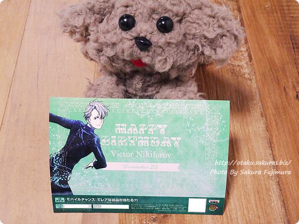 「ユーリ!!! on ICE」ヴィクトル誕生日バースデー限定の一番くじ倶楽部プリントキャラマイド その3