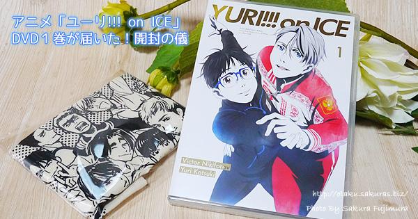 アニメ「ユーリ!!! on ICE」DVD1巻が届いた!開封の儀