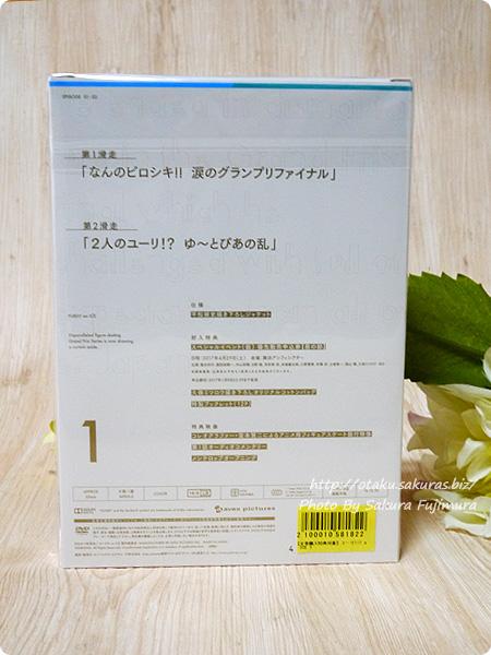 アニメ「ユーリ!!! on ICE」Bl-ray/DVD1巻 ジャケット裏