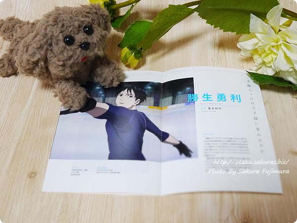 アニメ「ユーリ!!! on ICE」Bl-ray/DVD1巻 ブックレット中身