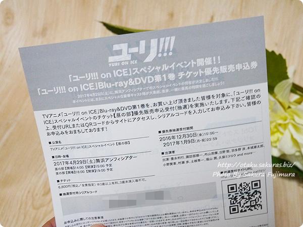 アニメ「ユーリ!!! on ICE」Bl-ray/DVD1巻 スペシャルイベント【昼の部】優先販売申込券