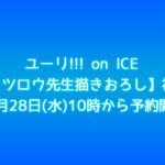 ユーリ!!! on ICE【久保ミツロウ先生描きおろし】複製原画12月28日(水)10時から受注予約開始