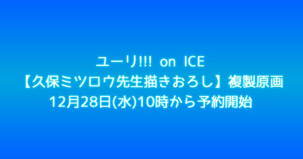 ユーリ!!! on ICE【久保ミツロウ先生描きおろし】複製原画12月28日(水)10時からムービック通販にて受注予約開始