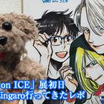 TVアニメ「ユーリ!!! on ICE」展初日にpixiv Zingaro行ってきたレポ