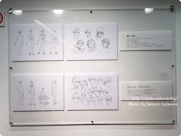 pixiv Zingaro TVアニメ「ユーリ!!! on ICE」展 展示その1