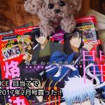 ユーリ!!! on ICE目当てで「アニメディア2017年2月号」買った!<1月10日発売>