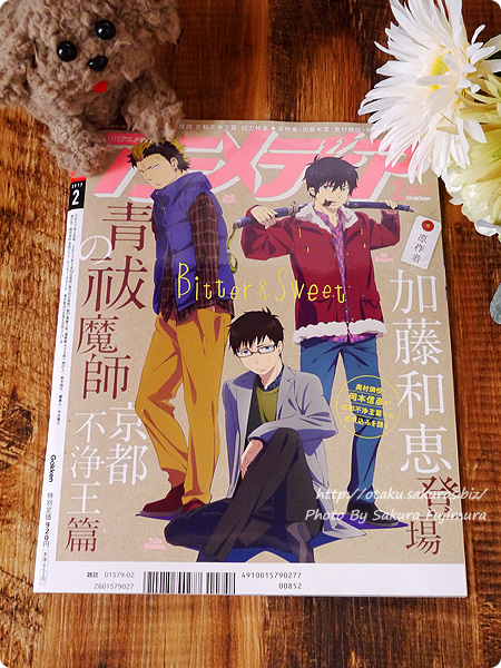 アニメ雑誌「アニメディア2017年2月号」裏表紙は青の祓魔師 京都不浄王篇