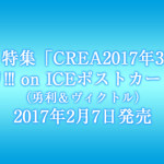 アニメ特集「CREA(クレア)2017年3月号」ユーリ!!! on ICEポストカード付録(勇利&ヴィクトル)2017年2月7日発売