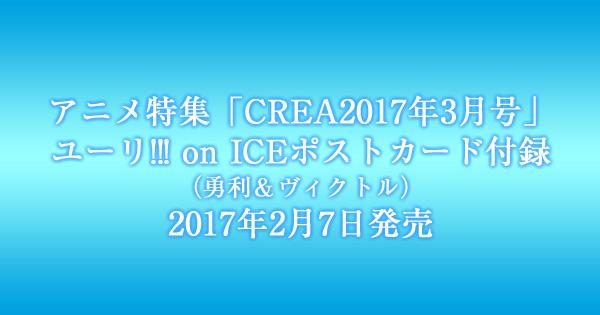 アニメ特集「CREA2017年3月号」ユーリ!!! on ICEポストカード付録(勇利&ヴィクトル)2/7発売