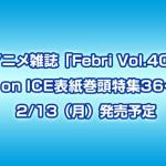 アニメ雑誌「Febri Vol.40」ユーリ!!! on ICE表紙巻頭特集36ページで2/13発売予定