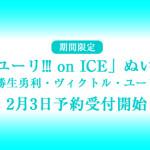 【期間限定】Gift「ユーリ!!! on ICE」ぬいぐるみ2月3日予約受付開始