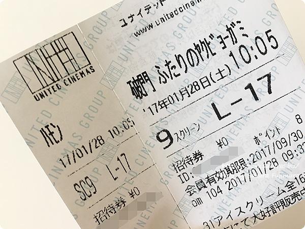 映画「破門 ふたりのヤクビョーガミ」映画チケット半券